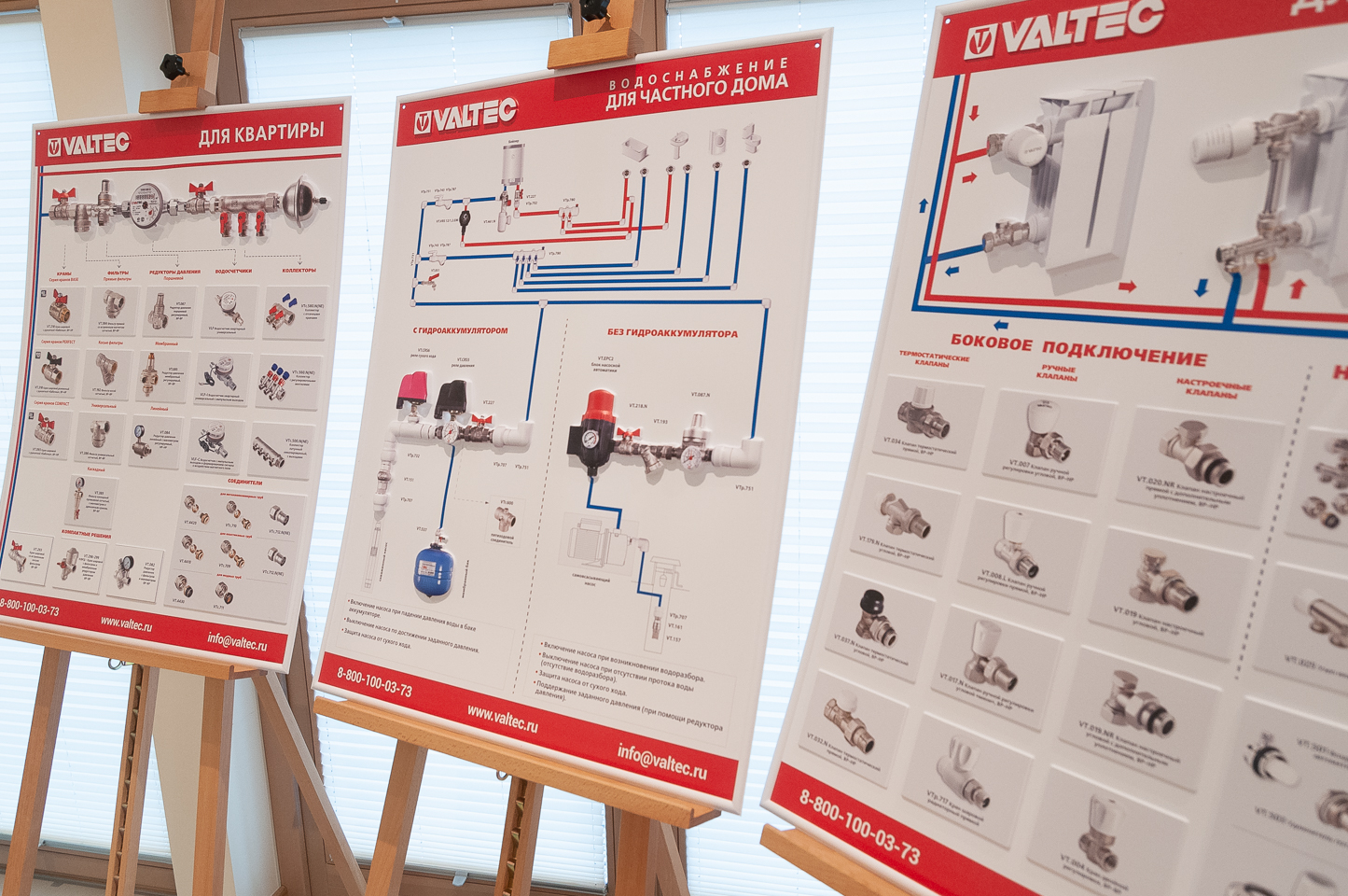 VALTEC products